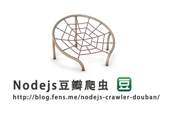node-crawler