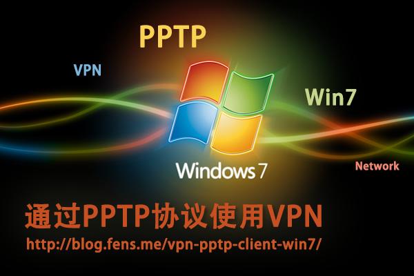 vpn-pptp-win7