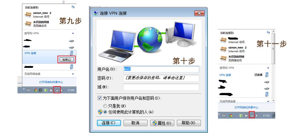 win7-vpn-p3
