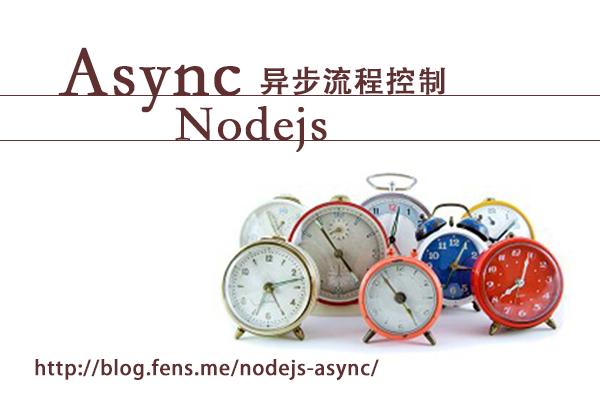 nodejs-async