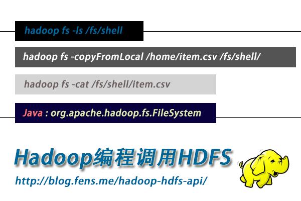 hadoop-hdfs-api