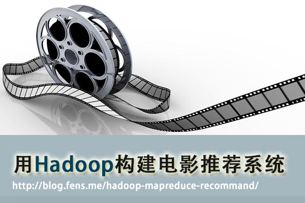 hadoop-recommand