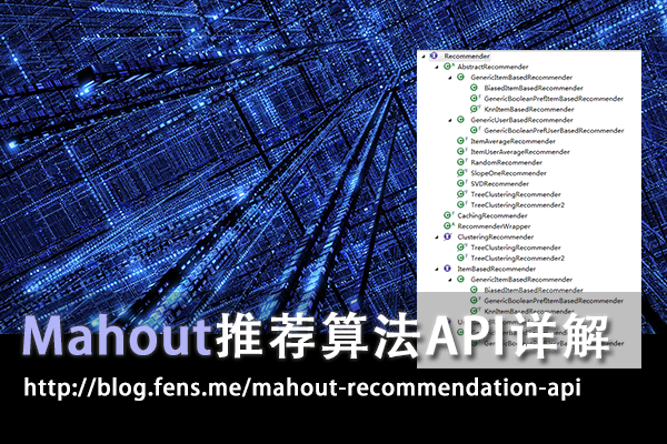 mahout-Recommendation