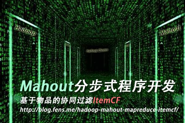 mahout-hadoop-itemcf