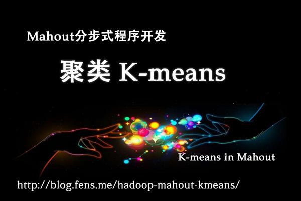 mahout-kmeans
