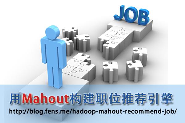 mahout-recommender-job