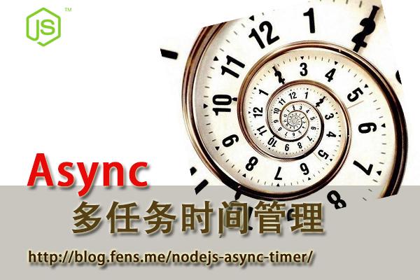 nodejs-async-timer