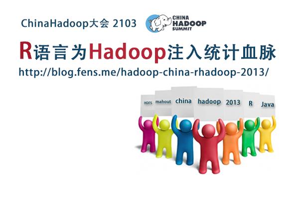 rhadoop-chinahadoop