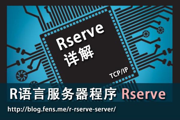 rserve-server