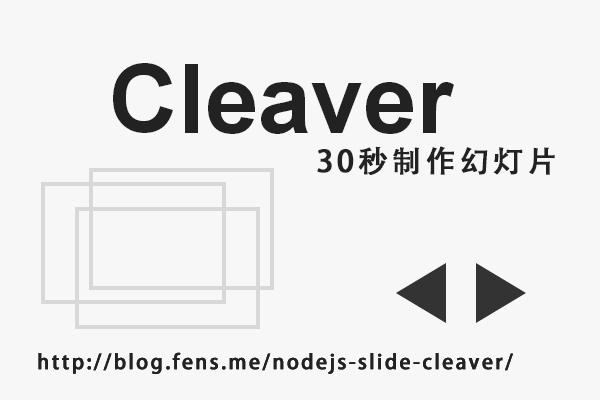 nodejs-cleaver