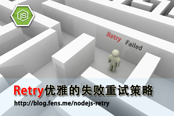nodejs-retry