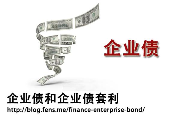 finance-bond-enterprise