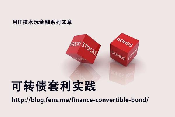 finance-convertible-bond