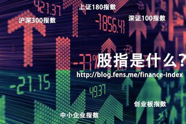 finance-index