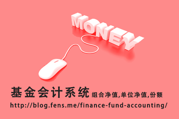 fund-accounting