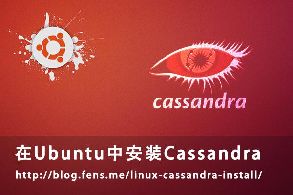 linux-cassandra