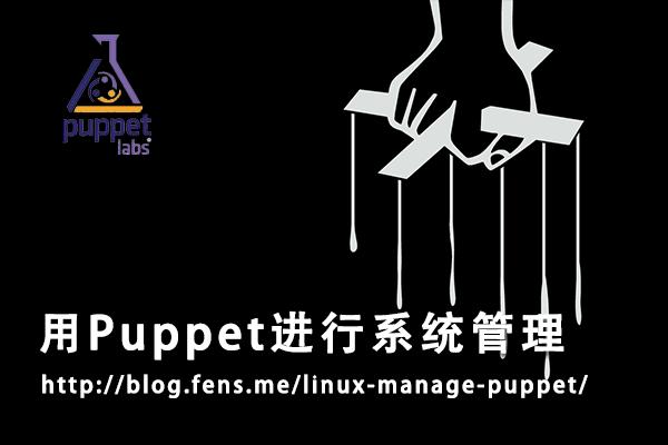 linux-puppet