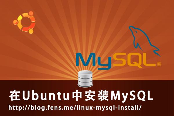 ubuntu-mysql-install