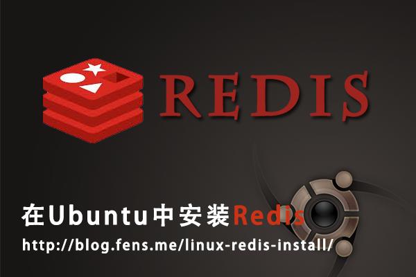 ubuntu-redis