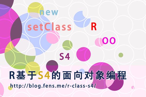 r-class-s4