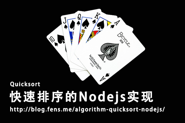 quicksort-nodejs