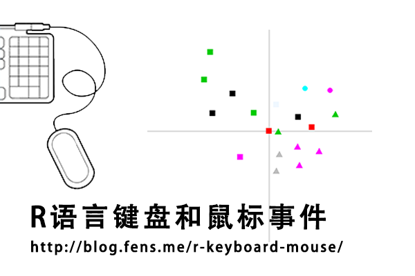 r-keyboard-mouse