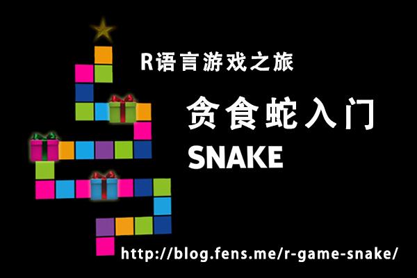 snake-title