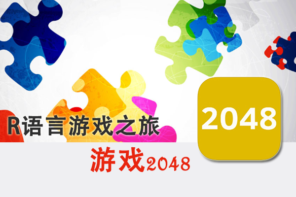game-2048
