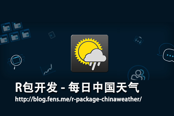 r-package-chinaweather