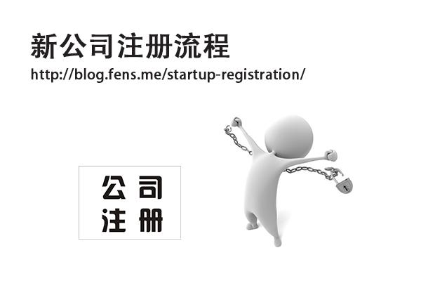 startup-reg