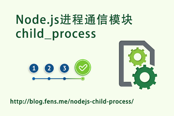 child_process